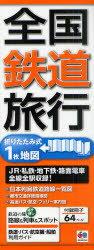 全国鉄道旅行 JR・私鉄・地下鉄・路面電車全線全駅収録!