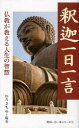 【新品】【本】釈迦一日一言 仏教が教える人生の智慧 ひろさちや/編著