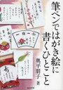 【新品】【本】筆ペンではがき絵に書くひとこと 奥平朋子/著