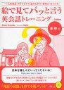 【新品】【本】絵で見てパッと言う英会話トレーニング 基礎編 Nobu Yamada/著 Kajio/〔画〕