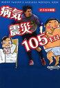 【新品】【本】病気・震災・105キロ OSCAR KUSABA'S USELESS MEDICAL BOOK オスカル草葉/著 - ドラマ楽天市場店