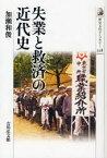 【新品】【本】失業と救済の近代史 加瀬和俊/著