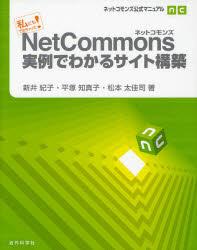 【新品】NetCommons実例でわかるサイト構築 私にもできちゃった! 新井紀子/著 平塚知真子/著 松本太佳司/著