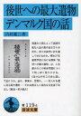 【新品】【本】後世への最大遺物・デンマルク国の話 内村鑑三/著 - ドラマ楽天市場店