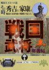 【新品】【本】京都観光基本データ帖 5 戦国武将年表帖 戦国天下人への道その時秀吉は、家康は戦国の出世頭の戦略が見える 中巻