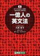 【新品】【本】一億人の英文法 すべての日本人に贈る−「話すため」の英文法 大西泰斗/著 ポール・マクベイ/著