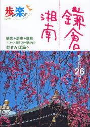 【新品】【本】歩いて楽しむ鎌倉 湘南 観光+歴史+風景 1コース徒歩3時間以内のおさんぽ旅へ