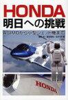 【新品】【本】HONDA明日への挑戦 ASIMOから小型ジェット機まで 瀬尾央/著 道田宣和/著 生方聡/著
