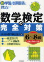 【新品】【本】數學検定の完全対策6?8級 小4?小6レベル 日本數學検定協會/著