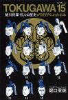 【新品】【本】TOKUGAWA 15 徳川将軍15人の歴史がDEEPにわかる本 堀口茉純/文・絵