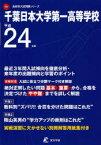 【新品】【本】千葉日本大学第一高等学校 24年度用