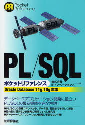 【新品】【本】PL/SQLポケットリファレンス IPイノベーションズ/著
