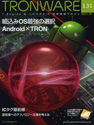 ネットワーク, LAN TRONWARE TEngine ID VOL131 OSAndroidTRON