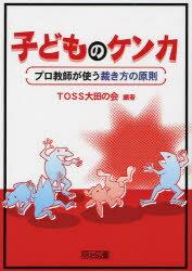 【新品】【本】子どものケンカ プロ教師が使う裁き方の原則 TOSS大田の会/編著