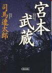 【新品】【本】宮本武蔵 司馬遼太郎/著