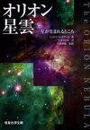 【新品】【本】オリオン星雲 星が生まれるところ C・ロバート・オデール/著 土井ひとみ/訳 土井隆雄/監修