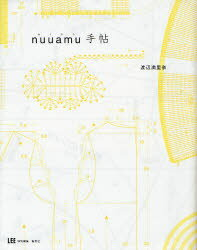 【新品】【本】nuuamu手帖 渡辺満里奈/著