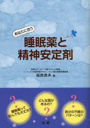 【新品】【本】あなたに合う睡眠薬と精神安定剤 福西勇夫/著