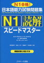 【新品】【本】日本語能力試験問題集N1読解スピードマスター ...