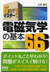 【新品】【本】電磁気学の基本66 6日でマスター! 土井淳/著