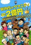 WIN5×ウマニティ=2億円 競馬を知らなくても億万長者になれる! ウマニティWIN5研究会/著 ニッポン放送/企画・プロデュース
