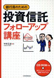【新品】【本】銀行員のための投資信託フォローアップ講座 中井正彦/著