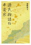 【新品】【本】源氏物語の平安京 加納重文/著