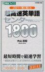 【新品】【本】超高速英単語センター1800 ゴロで一気に覚える 大山昌宏/著