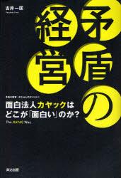 【新品】【本】矛盾の経営 面白法人カヤックはどこが「面白い」のか? 古井一匡/著