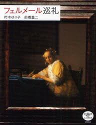 【新品】【本】フェルメール巡礼 朽木ゆり子/著 前橋重二/著