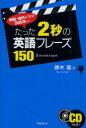 【新品】【本】たった2秒の英語フレーズ150 映画・海外ドラマ500本から 勝木龍/著