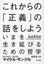 【新品】これからの「正義」の話をしよう いまを生き延びるための哲学 マイケル・サンデル/著 鬼澤忍/訳