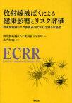 【新品】【本】放射線被ばくによる健康影響とリスク評価 欧州放射線リスク委員会〈ECRR〉2010年勧告 欧州放射線リスク委員会/編 山内知也/監訳