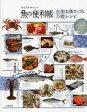 【新品】【本】からだにおいしい魚の便利帳 全国お魚マップ&万能レシピ 高橋書店編集部/編
