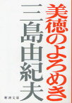 【新品】【本】美徳のよろめき 三島由紀夫/著