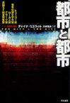 【新品】【本】都市と都市 チャイナ・ミエヴィル/著 日暮雅通/訳