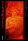 【新品】【本】火と文明の神迦具土を見よ 佐賀純一/著