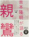 【新品】吉本隆明が語る親鸞 東京糸井重里事 吉本 隆明/著