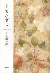 【新品】【本】まなざし 詩集 井上晴一郎/著