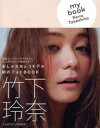 【新品】【本】my book Rena Takeshita 竹下玲奈/〔著〕