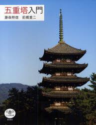 【新品】【本】五重塔入門 藤森照信/著 前橋重二/著