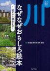 新川なぜなぜおもしろ読本 防災から親水まで 建設技術研究所/編著