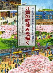 【新品】【本】江戸の町並みを描く