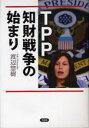 【新品】【本】TPP知財戦争の始まり 渡辺惣樹/著