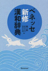 【新品】【本】ベネッセ新修漢和辞典