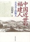 【新品】【本】中国近世の福建人 士大夫と出版人 中砂明徳/著