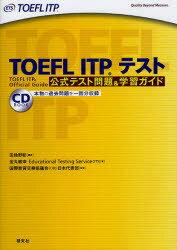 【新品】【2500円以上購入で送料無料】【新品】【本】【2500円以上購入で送料無料】TOEFL ITP...