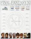 【新品】【本】ファイナルファンタジー1110thAnniversaryプレミアガイド