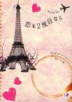 【新品】【本】恋も2度目なら フィオナ・ハーパー/著 本山ヒロミ/訳