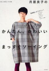 【新品】【本】月居良子のかんたん、かわいいまっすぐソーイング 直線縫いがうれしい…